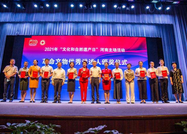 """2021年""""文化和自然遗产日""""河南主场活动 在河南博物院成功举行"""