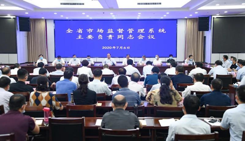 河南省市场监管局召开全省市场监管系统主要负责同志会议