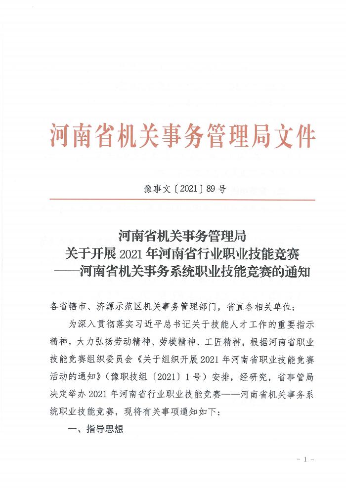 河南省机关事务管理局关于开展2021年河南省行业职业技能竞赛——河南省机关事务系统职业技能竞赛的通知