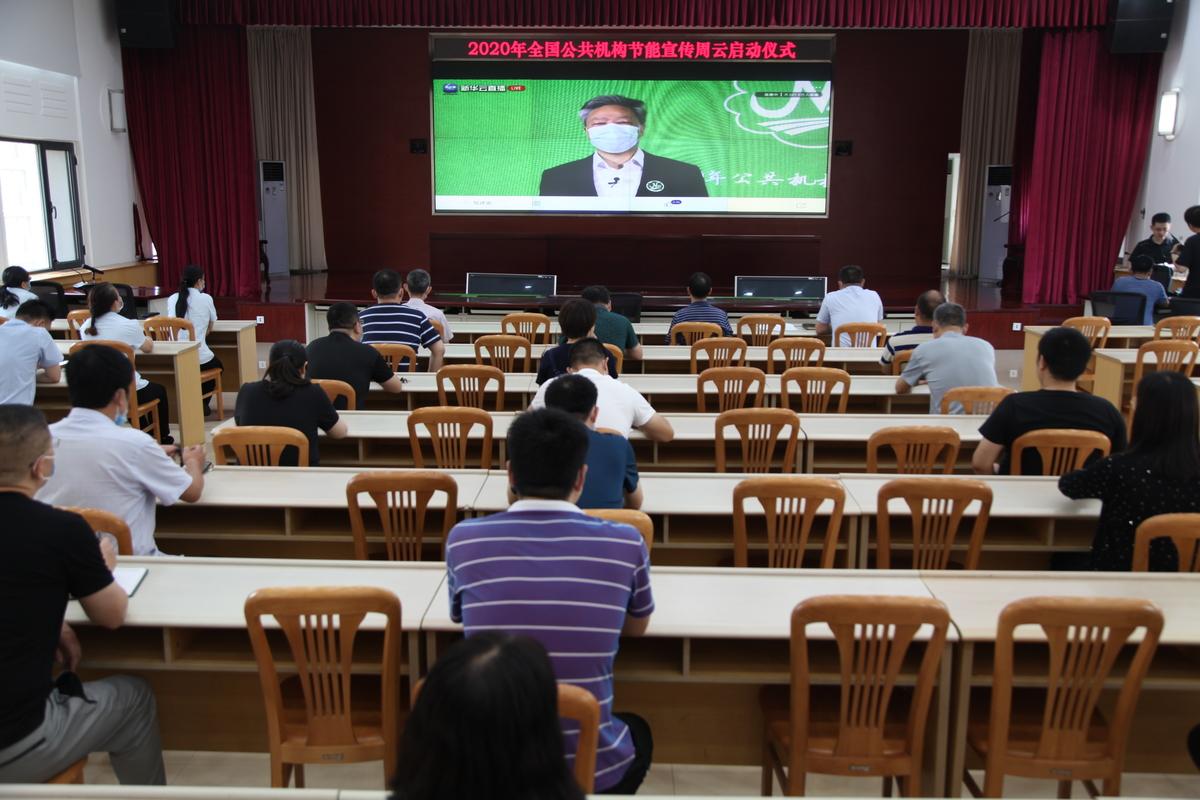 """河南省林业局组织观看""""2020年全国公共机构节能宣传周""""云启动仪式"""