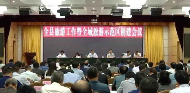 淅川县召开旅游工作暨全域旅游示范区创建会议