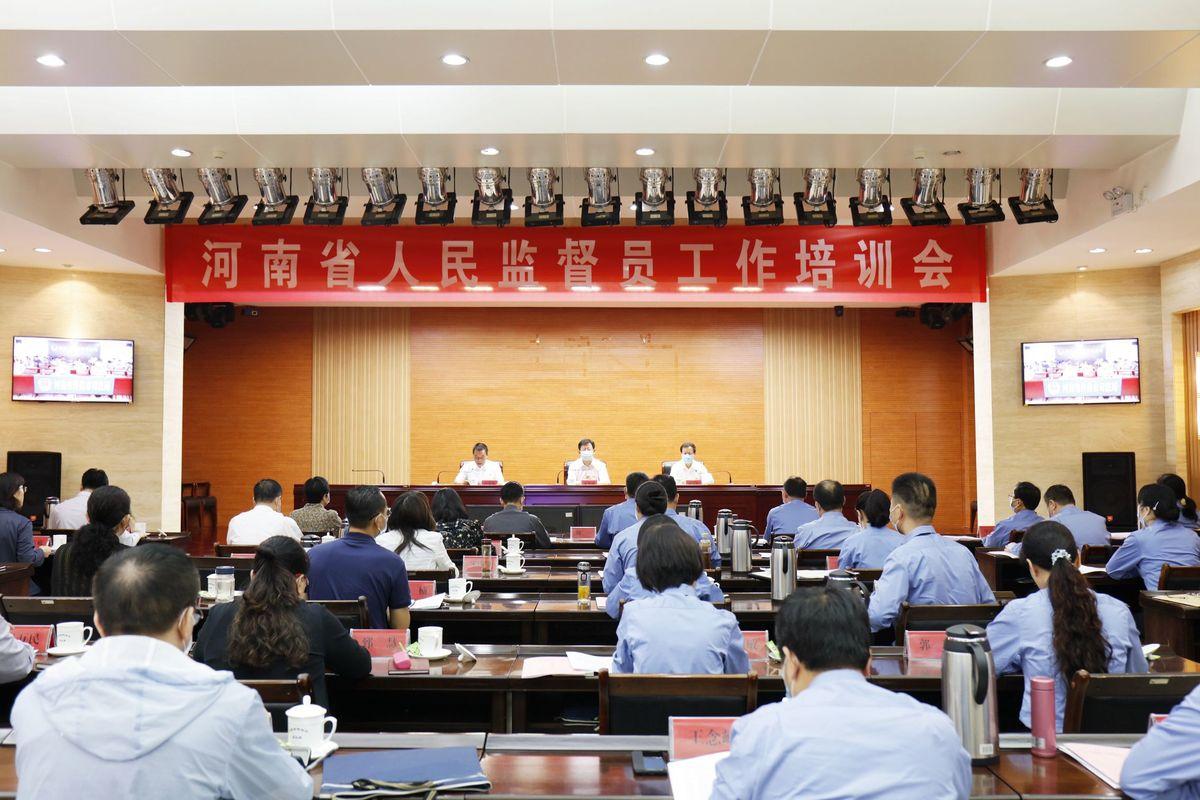 省司法厅 省人民检察院<br>联合召开全省人民监督员工作培训会