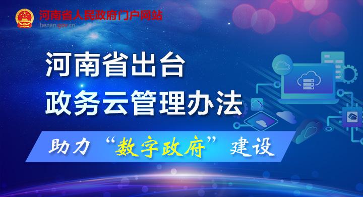 """图解:河南省出台政务云管理办法 助力""""数字政府""""建设"""