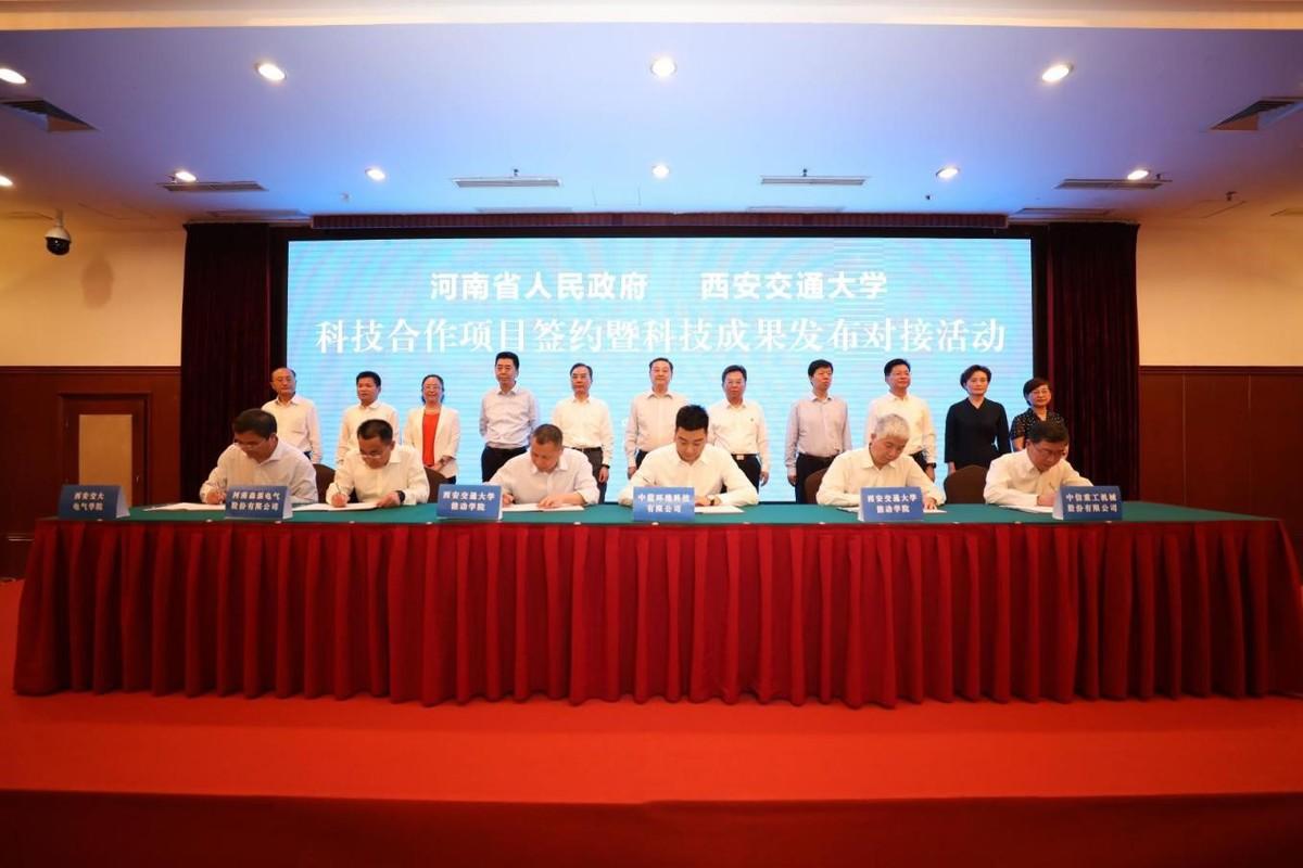 河南省人民政府与西安交通大学科技合作项目签约暨科技成果发布对接活动成功举办