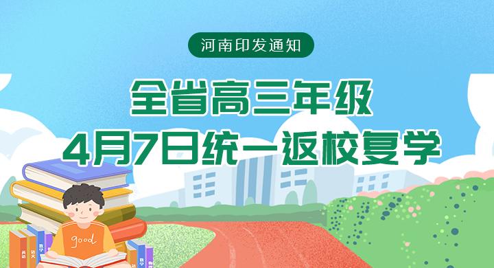 圖解:河南印發通知 全省高三年級4月7日統一返校復學