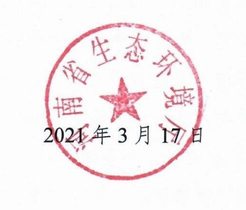 河南省生态环境厅[2021]5号关于发布重污染天气重点行业绩效评级动态调整结果的公告
