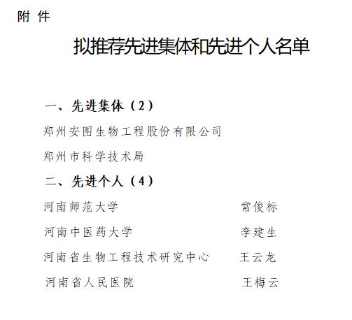 河南对拟推荐全国科技系统抗击新冠肺炎疫情先进集体和先进个人进行公示