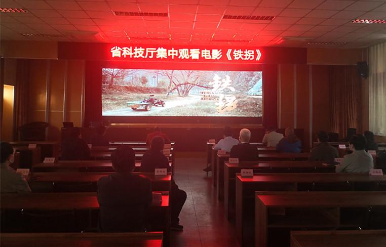 省科技厅组织观看电影《铁拐》
