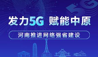 發力5G 賦能中原 河南推進網絡強省建設