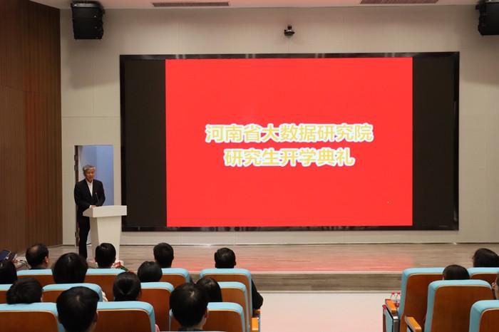 河南省大数据研究院举办第一届研究生开学典礼
