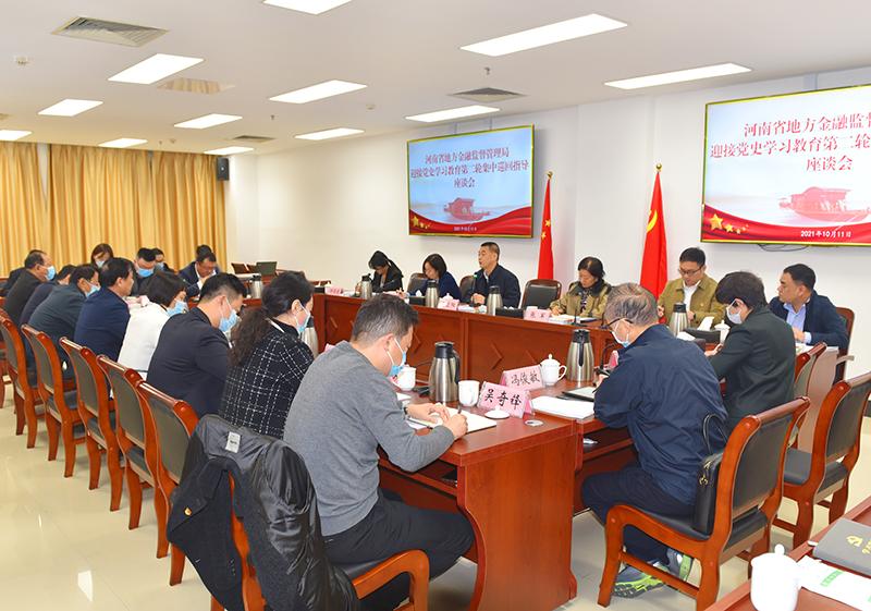 省委党史学习教育第七巡回指导组<br>到省地方金融监管局开展第二轮巡回指导