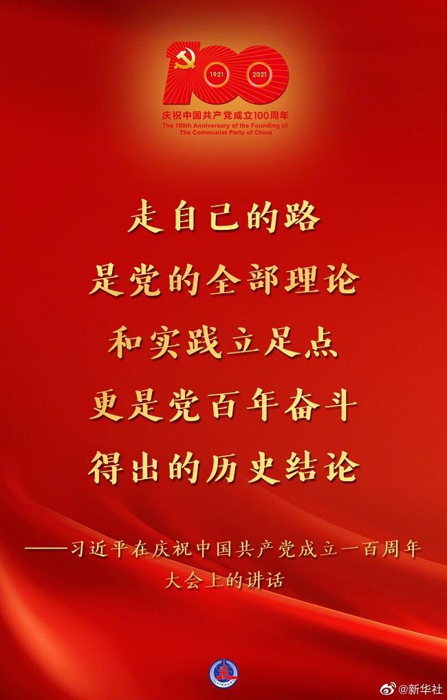 庆祝中国共产党成立100周年大会隆重举行 习近平发表重要讲话