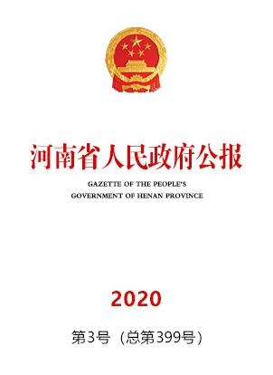 河南省人民政府公報2020年第3號(總第399號)