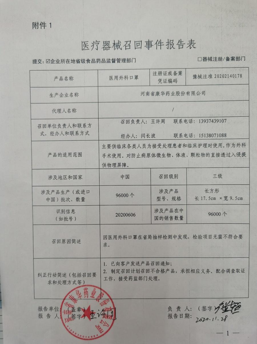 河南省康华药业股份有限公司对医用外科口罩主动召回