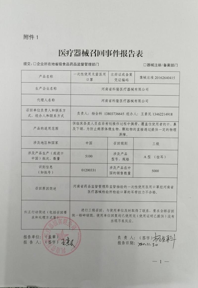 河南省科隆医疗器械有限公司对一次性使用无菌医用口罩主动召回