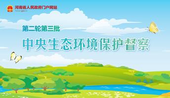 中央生态环境保护督察