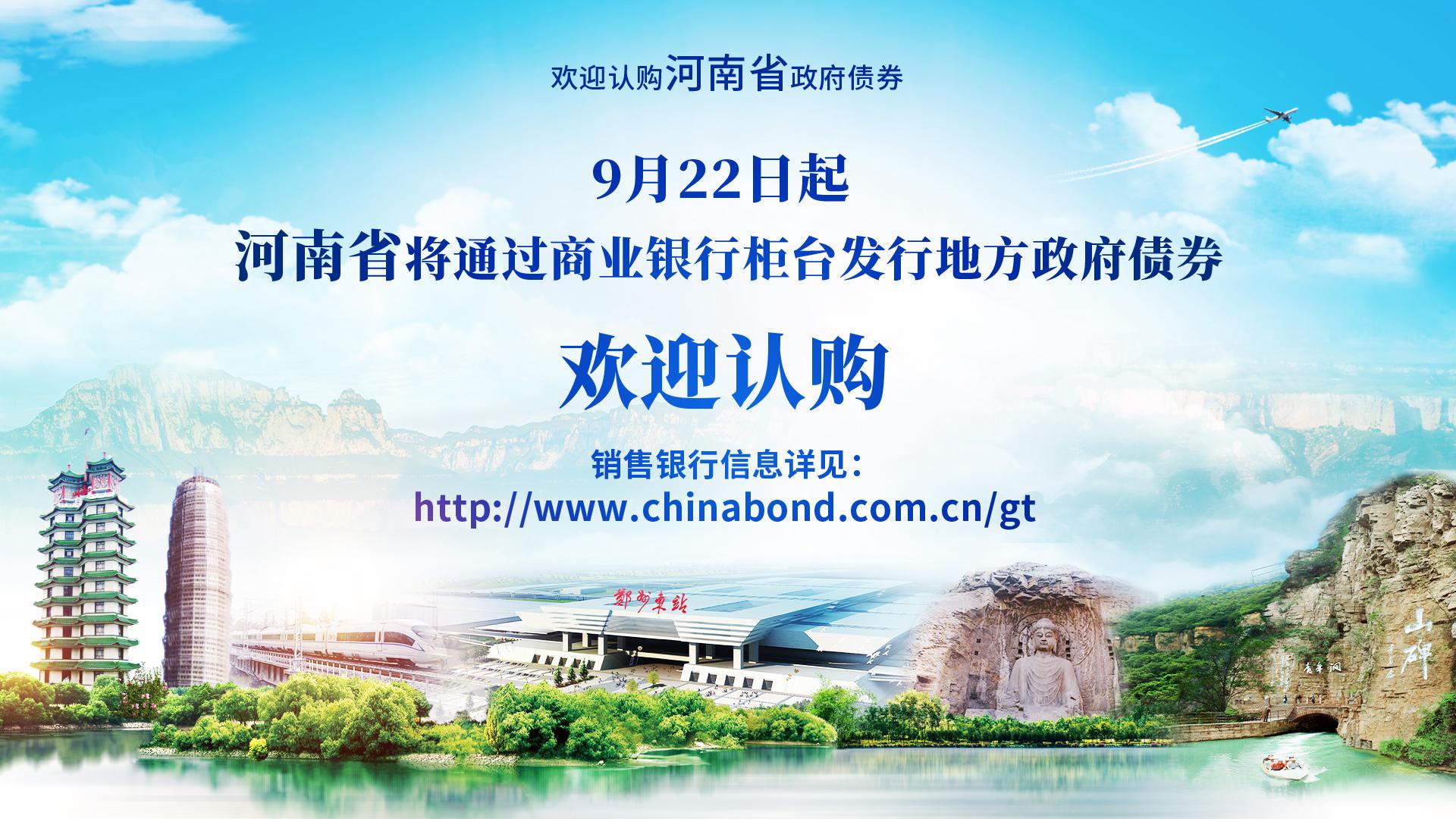 河南省将首次通过银行柜台发行5亿元政府债券