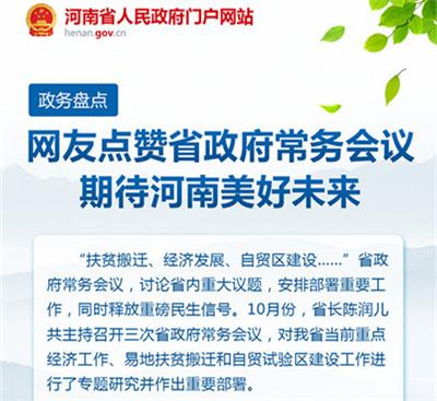 政务盘点|10月份河南省政府常务会 网友期待河南美好未来