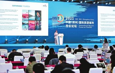 《中国(郑州)国际旅游城市市长论坛共识》发布