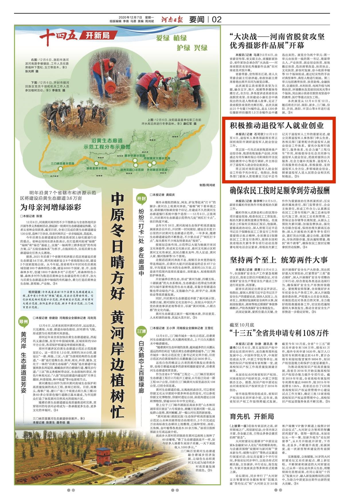 河南日报:积极推动退役军人就业创业
