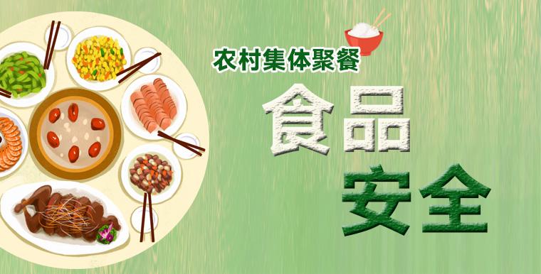 图解:河南印发农村集体聚餐食品安全规范