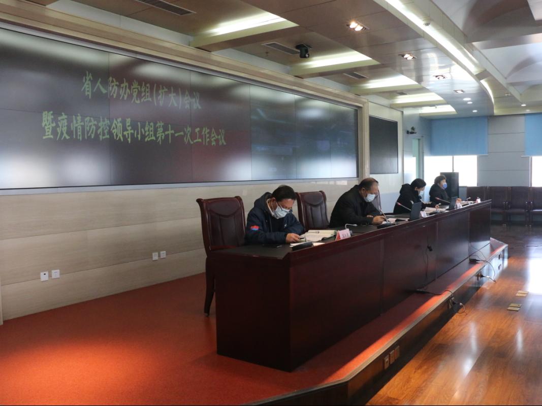 省人防办召开党组(扩大)会议暨疫情防控工作领导小组第十一次会议