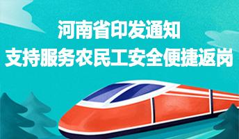 圖解:河南省印發通知 支持服務農民工安全便捷返崗