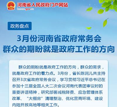 政务盘点|3月份河南省政府常务会:群众的期盼就是政府工作的方向!