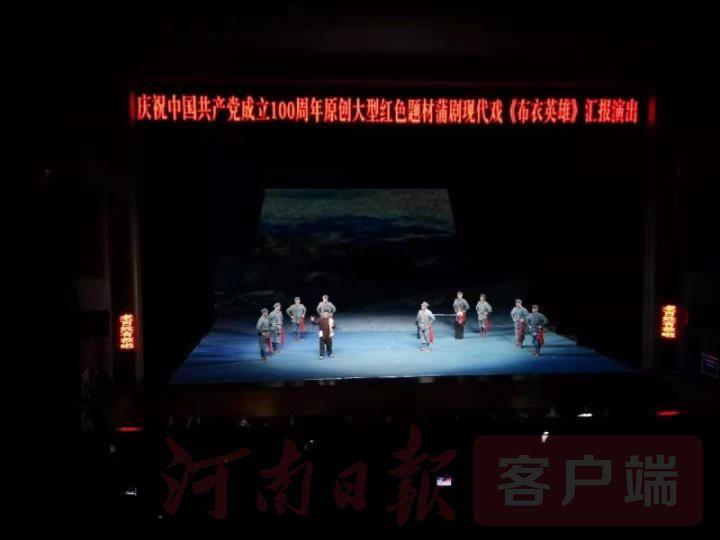 大型红色题材蒲剧现代戏《布衣英雄》受群众欢迎