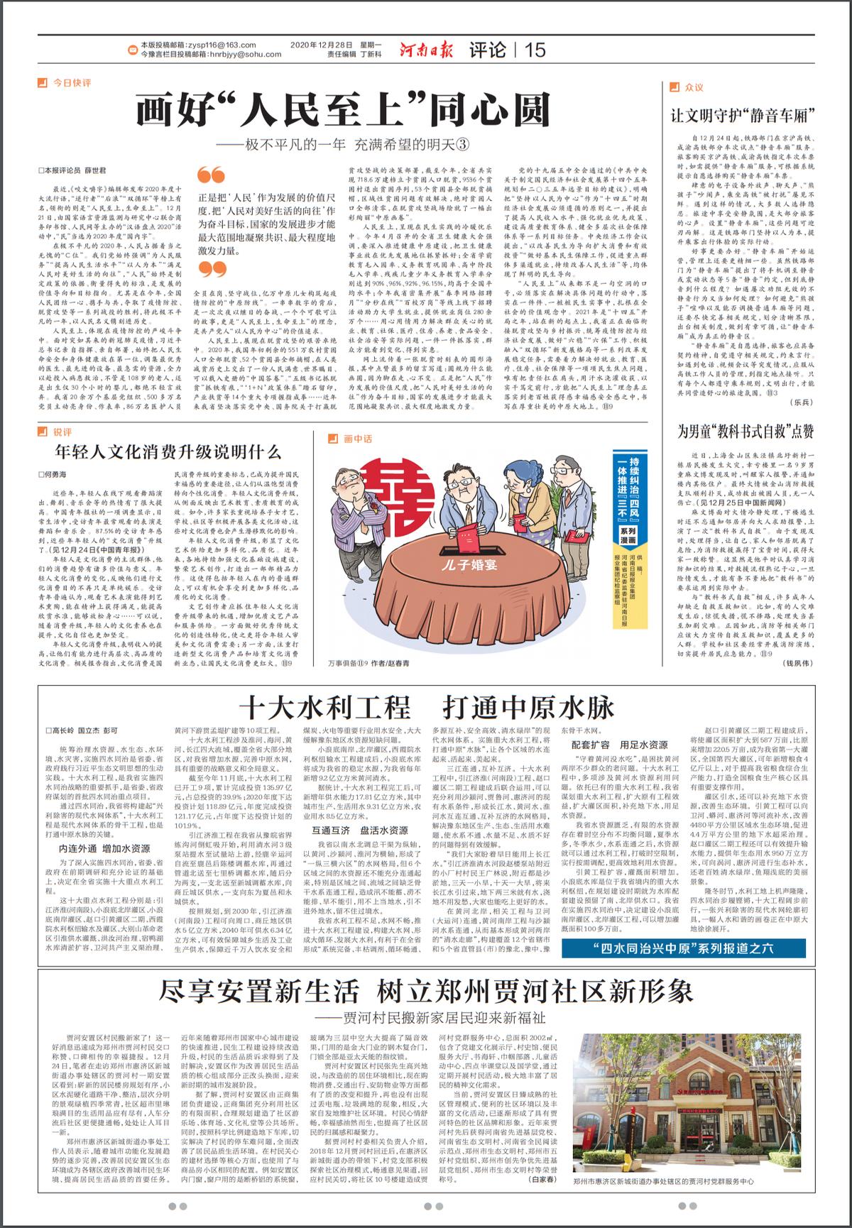 河南日報:十大水利工程 打通中原水脈