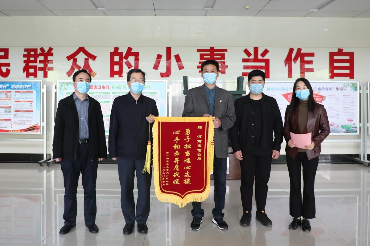 【众志成城 战胜疫情】河南省信访局社区防控志愿行动剪影