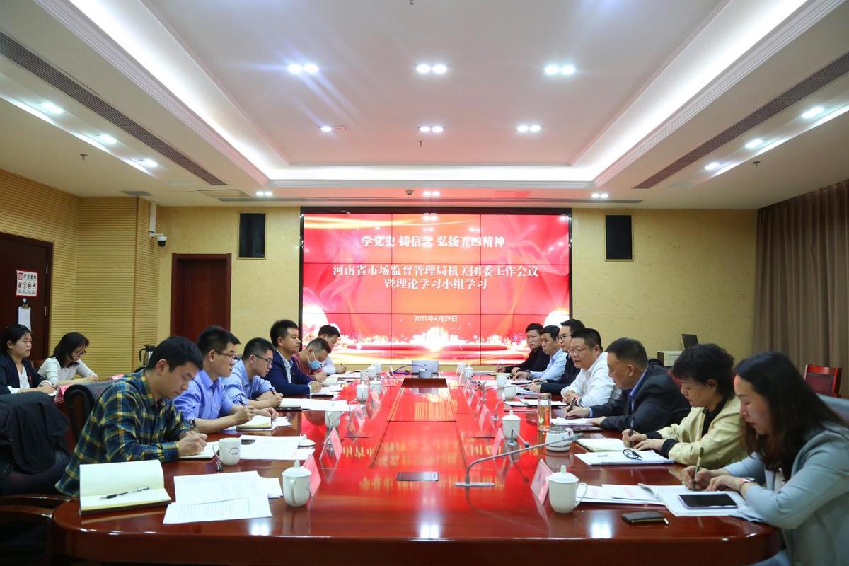 河南省市场监管局机关团委召开工作会议暨理论学习小组会议