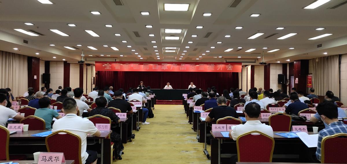 河南省市场监管局召开全省非医用口罩质量提升会议