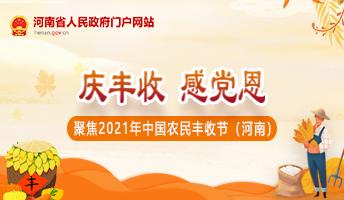 聚焦2021年中國農民豐收節(河南)