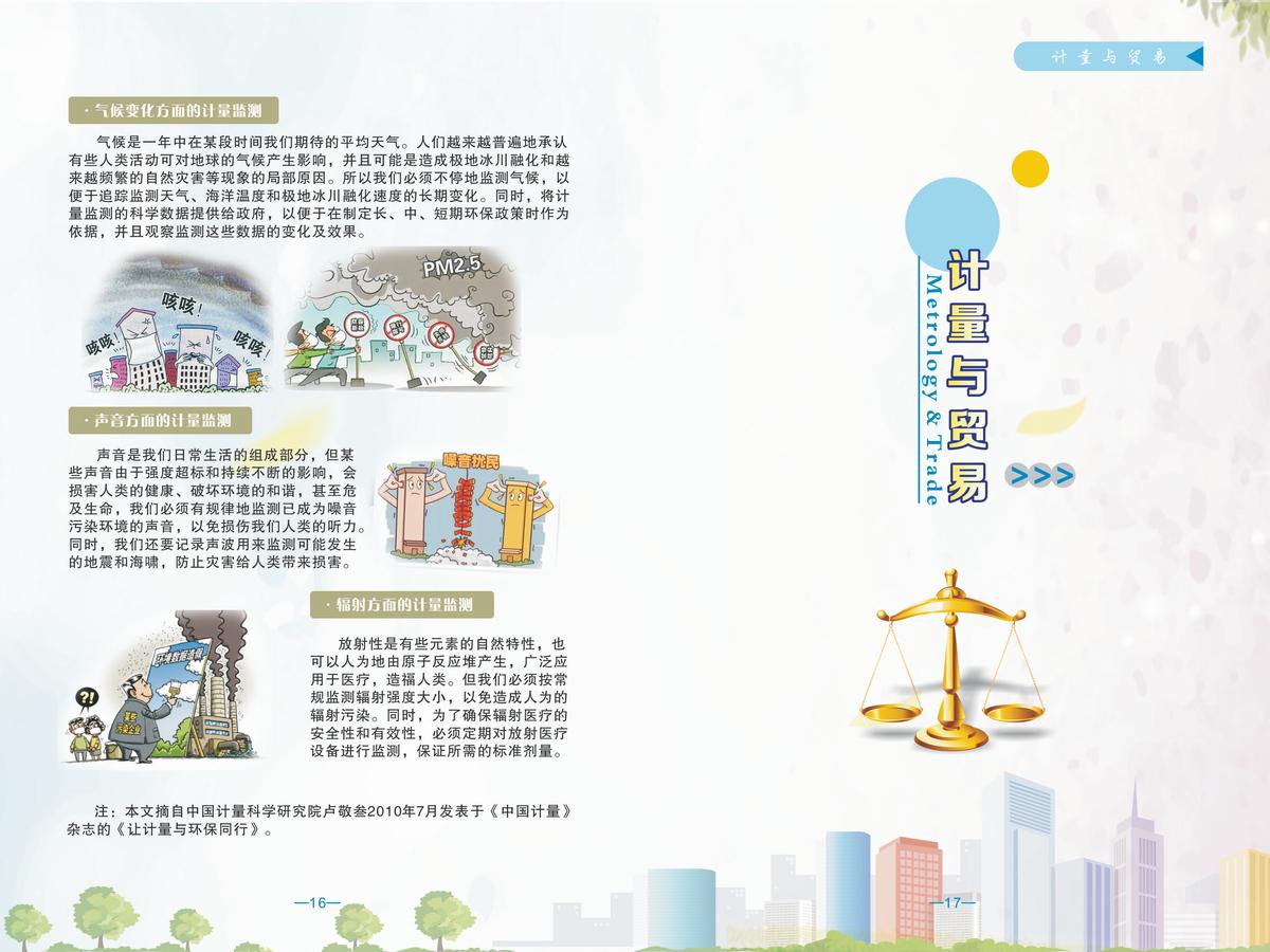 河南举行2020世界计量日主题宣传活动