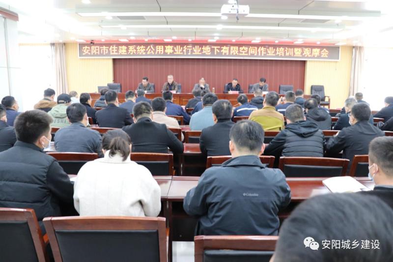安阳市召开住建系统公用事业行业地下<br>有限空间安全作业培训及观摩会