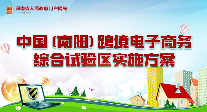 图解:中国(南阳)跨境电子商务综合试验区实施方案