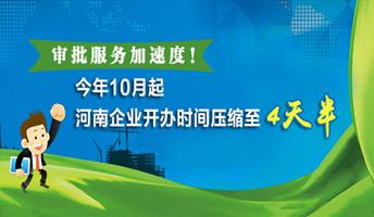 图解:今年10月起 河南企业开办时间压缩至4天半