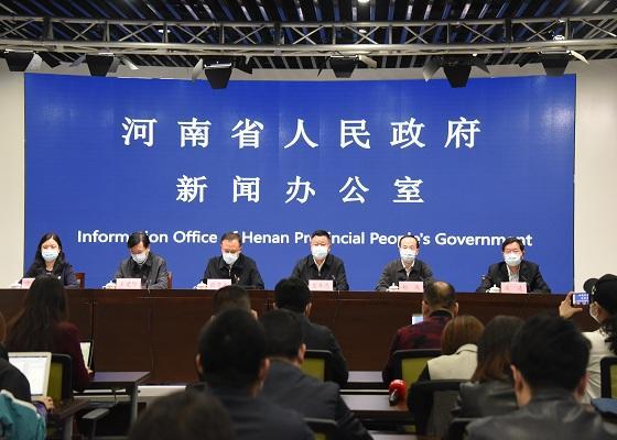 河南省新冠肺炎疫情防控专题<br>第四十一场新闻发布会