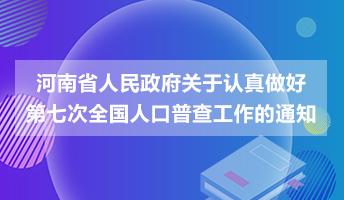 图解:河南省人民政府关于认真做好第七次全国人口普查工作的通知