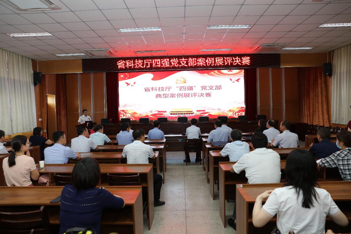 """省科技厅举行""""四强""""党支部典型案例展评决赛"""