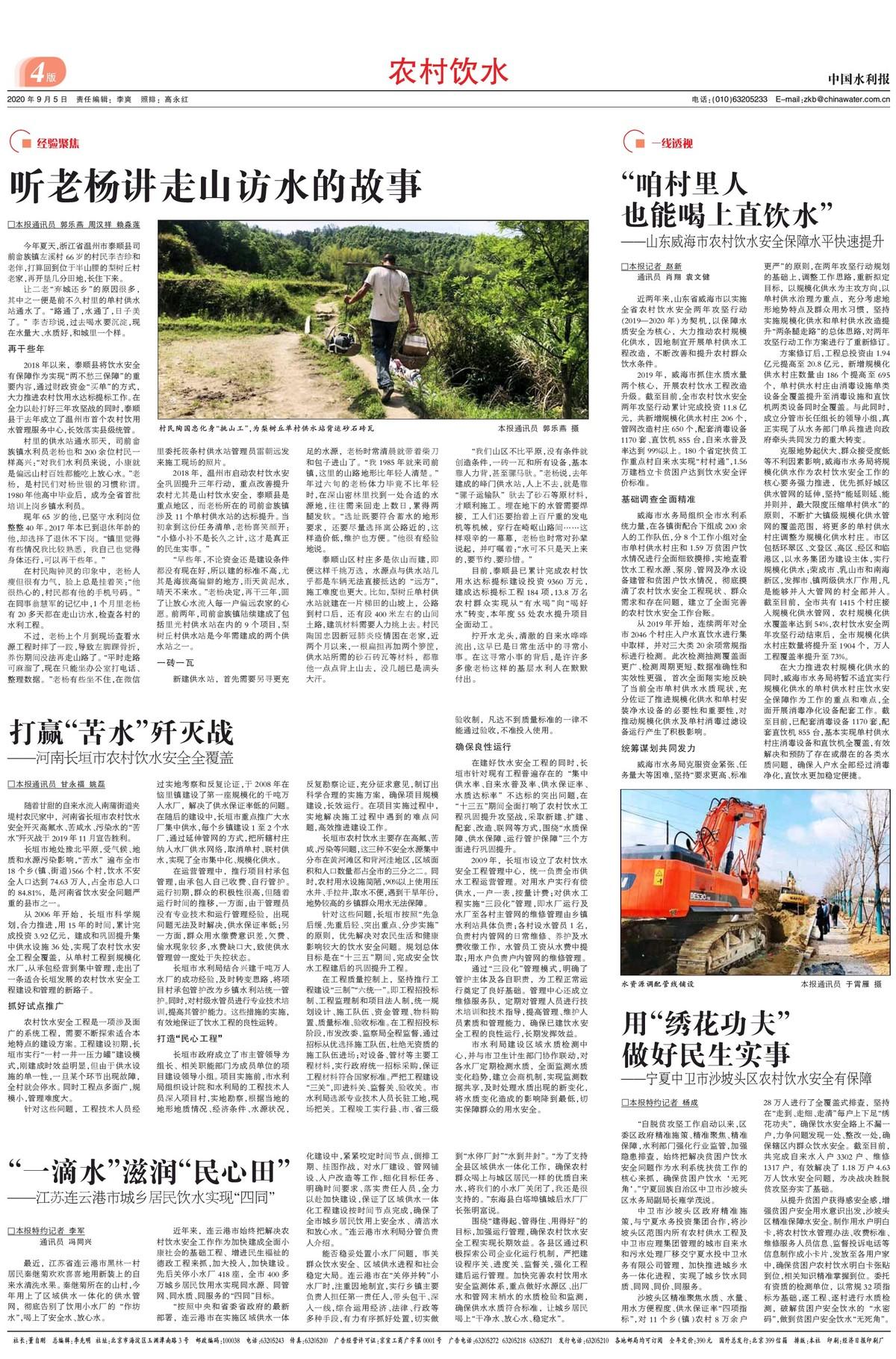 中国水利报:打赢