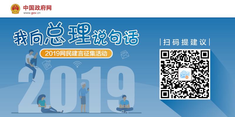 """2019""""我向总理说句话""""网民建言征集活动启动"""