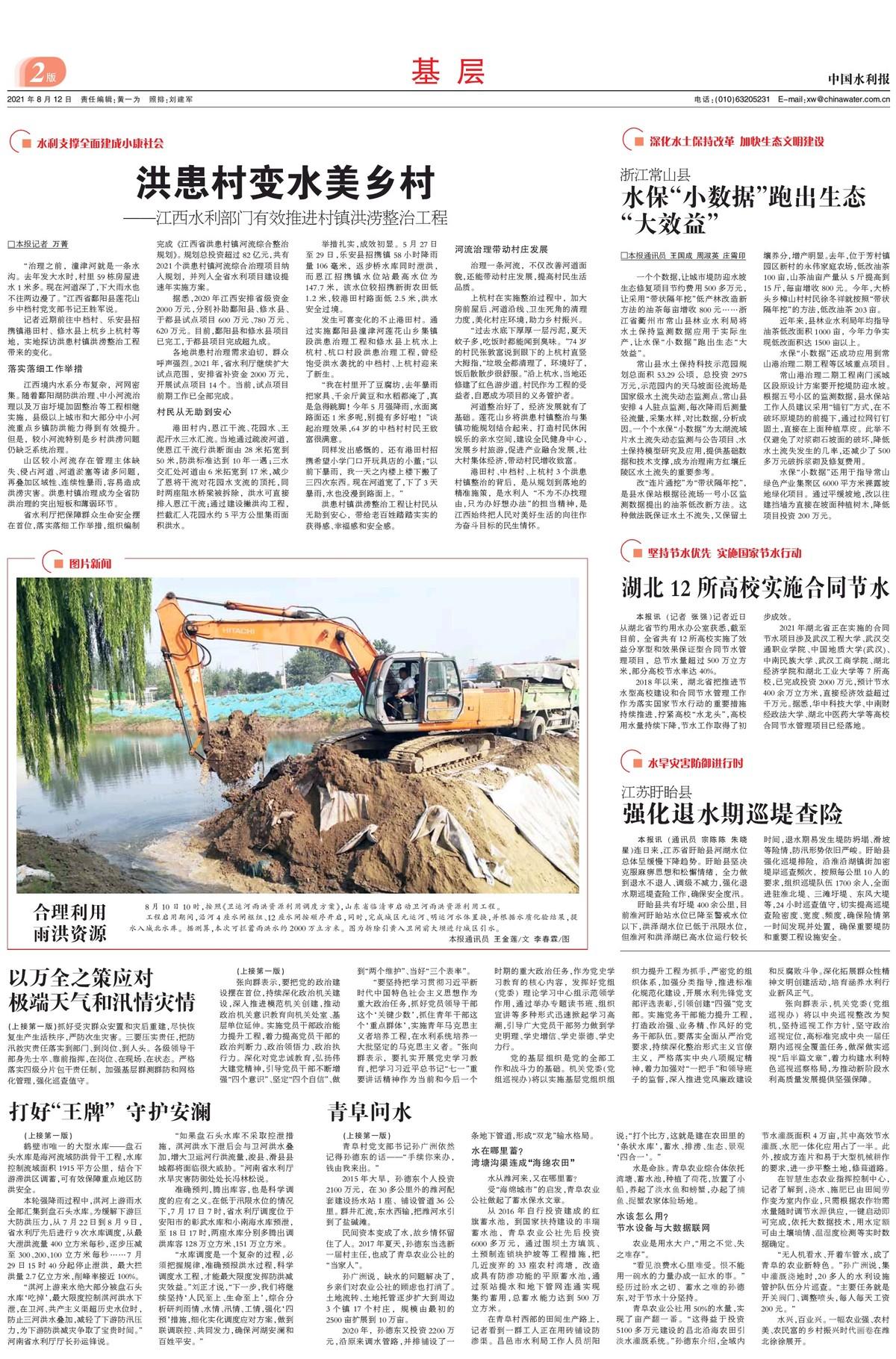 """中国水利报:打好""""王牌"""" 守护安澜--河南充分发挥水库防洪减灾效益(图2)"""