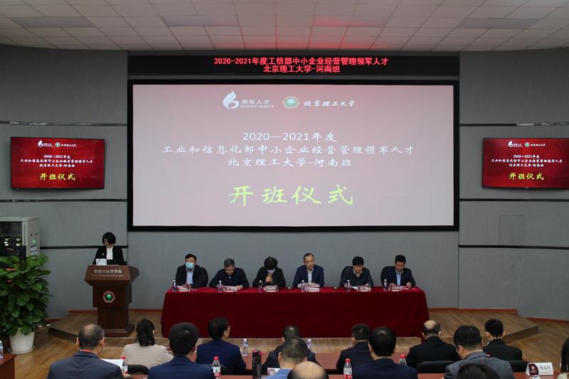 2020-2021年度工信部中小企业领军人才河南班顺利开班