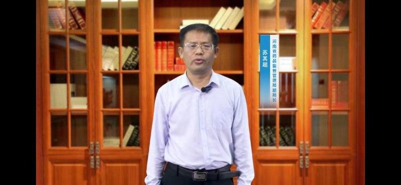 2021年河南省药品科技活动周系列活动--网络科普讲座在健康大河南开讲