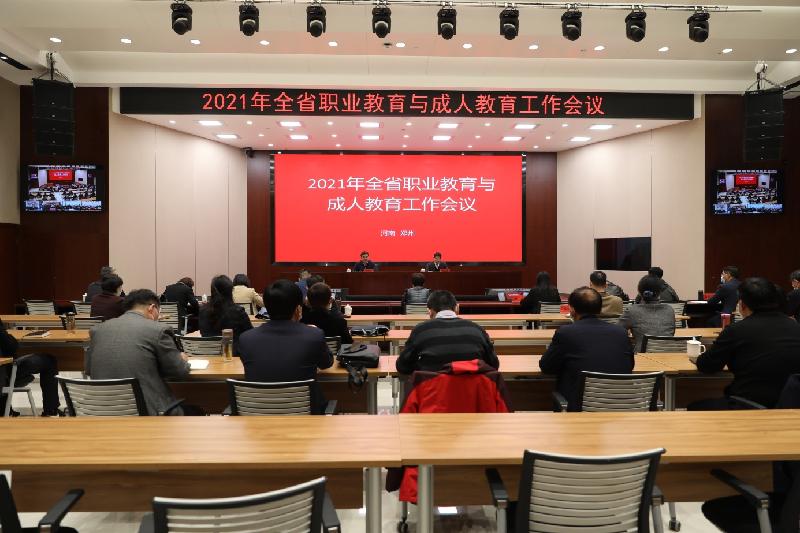 2021年全省职业教育与成人教育工作会议召开