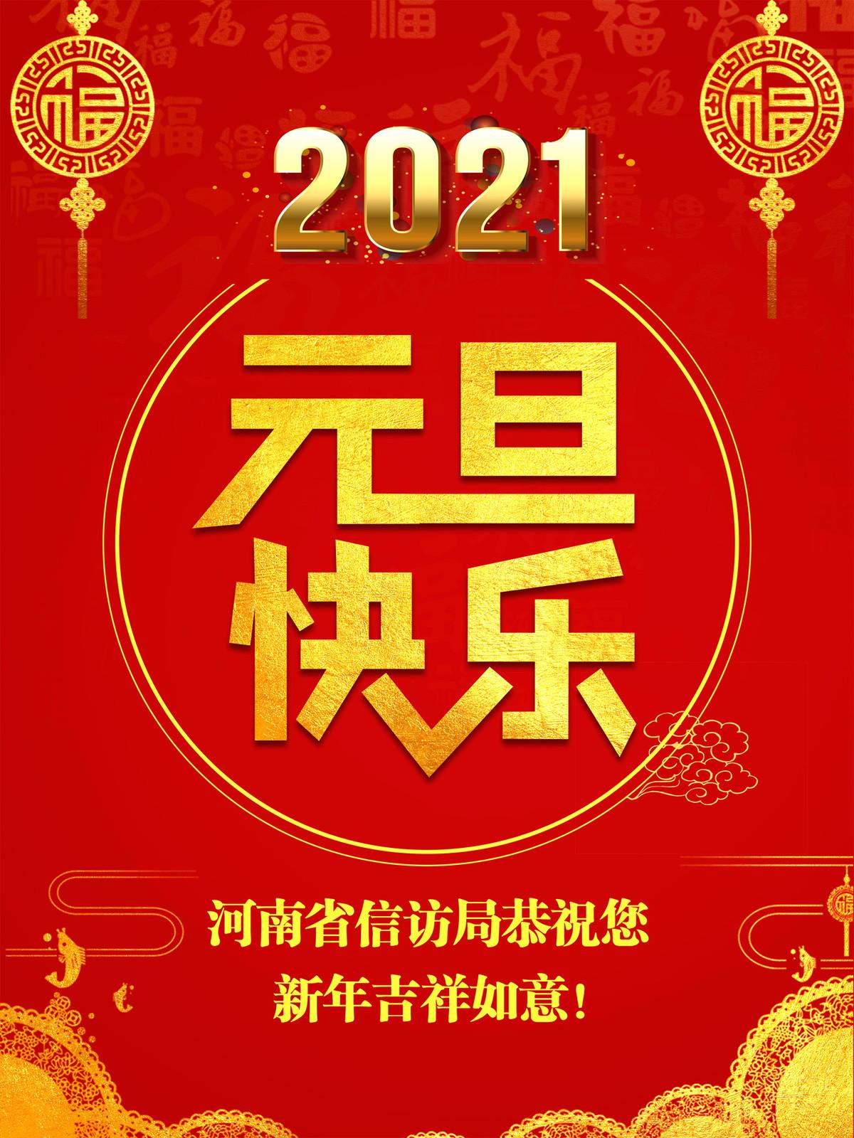 2021,河南省信访局祝您新年吉祥如意!