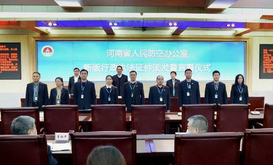 河南省人民防空办公室举行新版行政执法证件颁发暨宣誓仪式