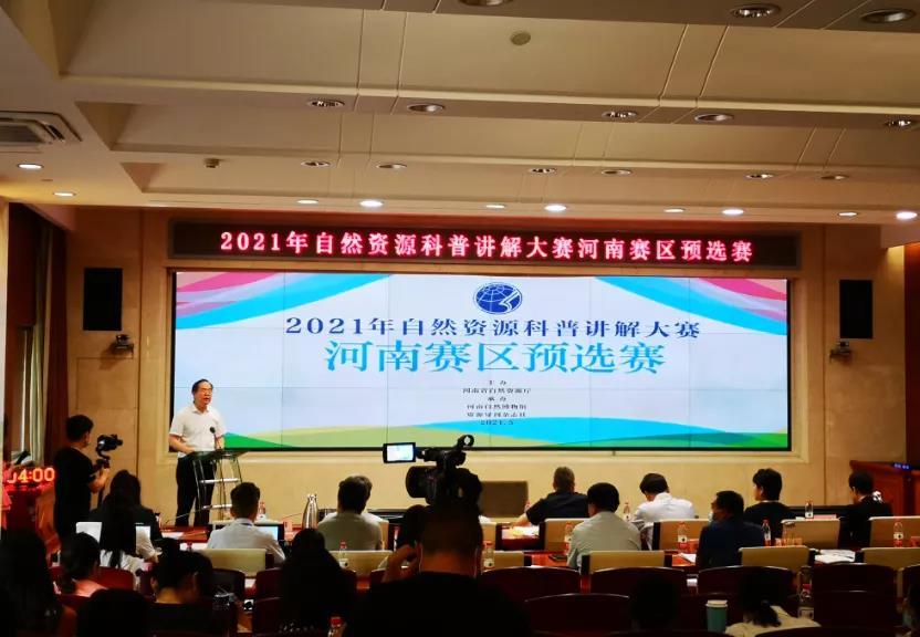 2021年自然资源科普讲解大赛河南赛区预赛在郑州成功举办